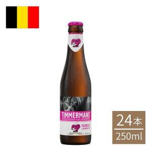 ベルギー ティママン・フランボワーズ瓶 250ml 24本入 クラフトビール 世界のビール 海外ビール フルーツビール ビール ベルギービール