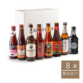 ビール 飲み比べ クラフトビール 【 世界を旅するビール・ ヨーロッパ4ヶ国8本セット 】(330ml x 8本入 ) 海外ビール 飲み比べ 詰め合わせ セット