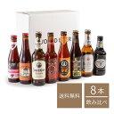 【ポイント10倍・送料無料】 世界を旅するビール・ ヨーロッパ4ヶ国8本セット (330ml x 8本入 ) クラフトビール 海外ビール 飲み比べ 詰め合わせ セット クリスマス ヨーロッパ
