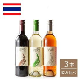 タイ モンスーンバレー赤・白・ロゼ 3本セット 750ml x 3本入 ワイングラス付 ワイン 飲み比べ セット monsoonvalley タイワイン