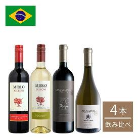 ブラジル カーサヴァルドゥーガ&ミオーロ赤・白4本セット 750ml x 4本入 ワイン おためし 飲み比べ セット ブラジルワイン casavalduga