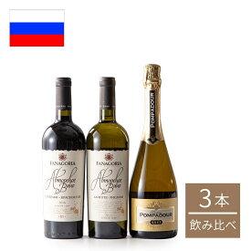 ロシア ファナゴリア赤・白・スパークリング3本セット 750ml x 3本入 ワイン おためし 飲み比べ セット fanagoria ロシアワイン