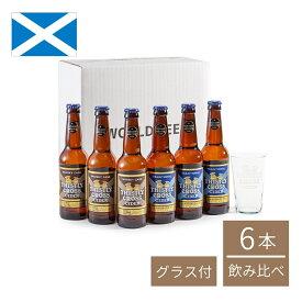 【 20%OFFクーポン ※賞味期限2021年3月のため 】スコットランド シスリークロスサイダー6本BOX グラス付 クラフトビール 世界のビール 海外ビール シードル セット ビール