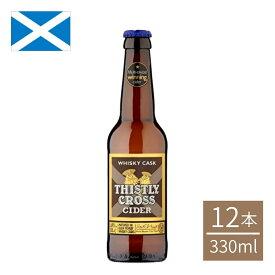 【 3月下旬入荷予定 】スコットランド シスリークロスサイダー・ウィスキーカスク瓶 330ml 12本入 クラフトビール 世界のビール 海外ビール シードル ビール サイダー