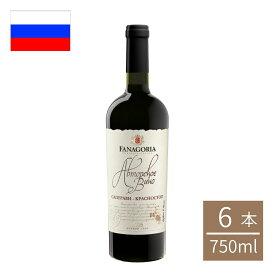 ロシア ファナゴリア オーサーズワイン赤(カベルネソーヴィニヨン、メルロー) 750ml 6本入 ワイン fanagoria ロシアワイン