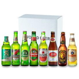ワールドビアセット【 アジアver.】 ( 296ml〜330ml x 8本入 ) ビール 飲み比べ クラフトビール アジア 海外ビール 詰め合わせ セット