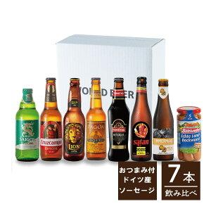 ビール 飲み比べ クラフトビール 【 世界のおつまみ付きビールセット 】世界を旅するビール6ヶ国7本セット (ドイツ産のソーセージ付) 海外ビール 飲み比べ 詰め合わせ ビール ドイツ ソー