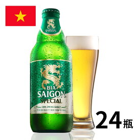 ベトナム サイゴンスペシャル瓶 330ml 24本入クラフトビール 世界のビール 海外ビール サイゴンスペシャルビール ベトナムビール vietnam beer
