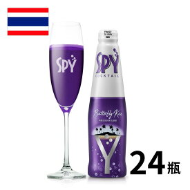 ワインカクテル スパイ・バタフライキス瓶 275ml 24本入 カクテル spy