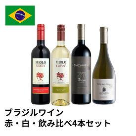 ブラジル カーサヴァルドゥーガ&ミオーロ赤・白4本セット 750ml x 4本入 ワイン おためし 飲み比べ セット ブラジルワイン casavalduga 正規輸入品