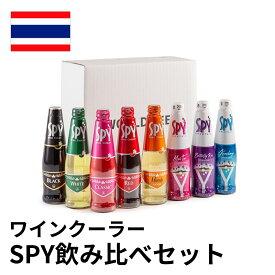 タイ SPY飲み比べBOX 275ml×8本入 カクテル 飲み比べ 詰め合わせ タイ お酒 spy ワインカクテル ワインクーラー 正規輸入品