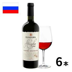 ロシア ファナゴリア オーサーズワイン赤(カベルネソーヴィニヨン、メルロー) 750ml 6本入 ワイン fanagoria ロシアワイン 正規輸入品
