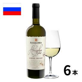ロシア ファナゴリア オーサーズワイン白(アリゴテ、リースリング) 750ml 6本入 ワイン ロシアワイン fanagoria