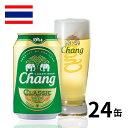 タイ チャーンビール 缶 330ml 24本入 クラフトビール 世界のビール ビール 海外ビール changbeer ビール タイビール 象のビール ラガー