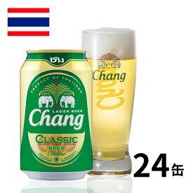 タイ チャーンビール 缶 330ml 24本入 クラフトビール 世界のビール ビール 海外ビール チャーン changbeer ビール タイビール タイ料理 正規輸入品