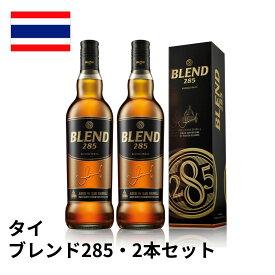 タイ ブレンド285 2本BOX 750ml 2本 ウイスキー blend285 ハイボール タイウイスキー ウィスキー