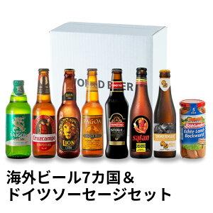 ビール 飲み比べ 【 世界を旅するビール6ヶ国7本セット・ドイツ産ソーセージ付 】 クラフトビール 海外ビール 詰め合わせ ビール ドイツ ソーセージ おつまみ 正規輸入品
