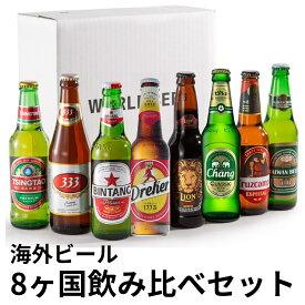 ビール 飲み比べ クラフトビール【 世界を旅するビール8ヶ国セット 】( 330ml x 8本入 ) 父の日 アジア ヨーロッパ 海外ビール 詰め合わせ セット
