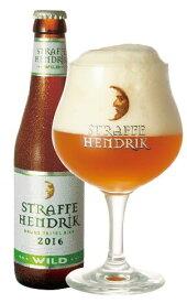 【送料無料】お試しベルギービールセットストラッフェヘンドリック・ワイルド【2015年 2016年 2017年】年代別 各1本(計3本)とグラス1脚セット