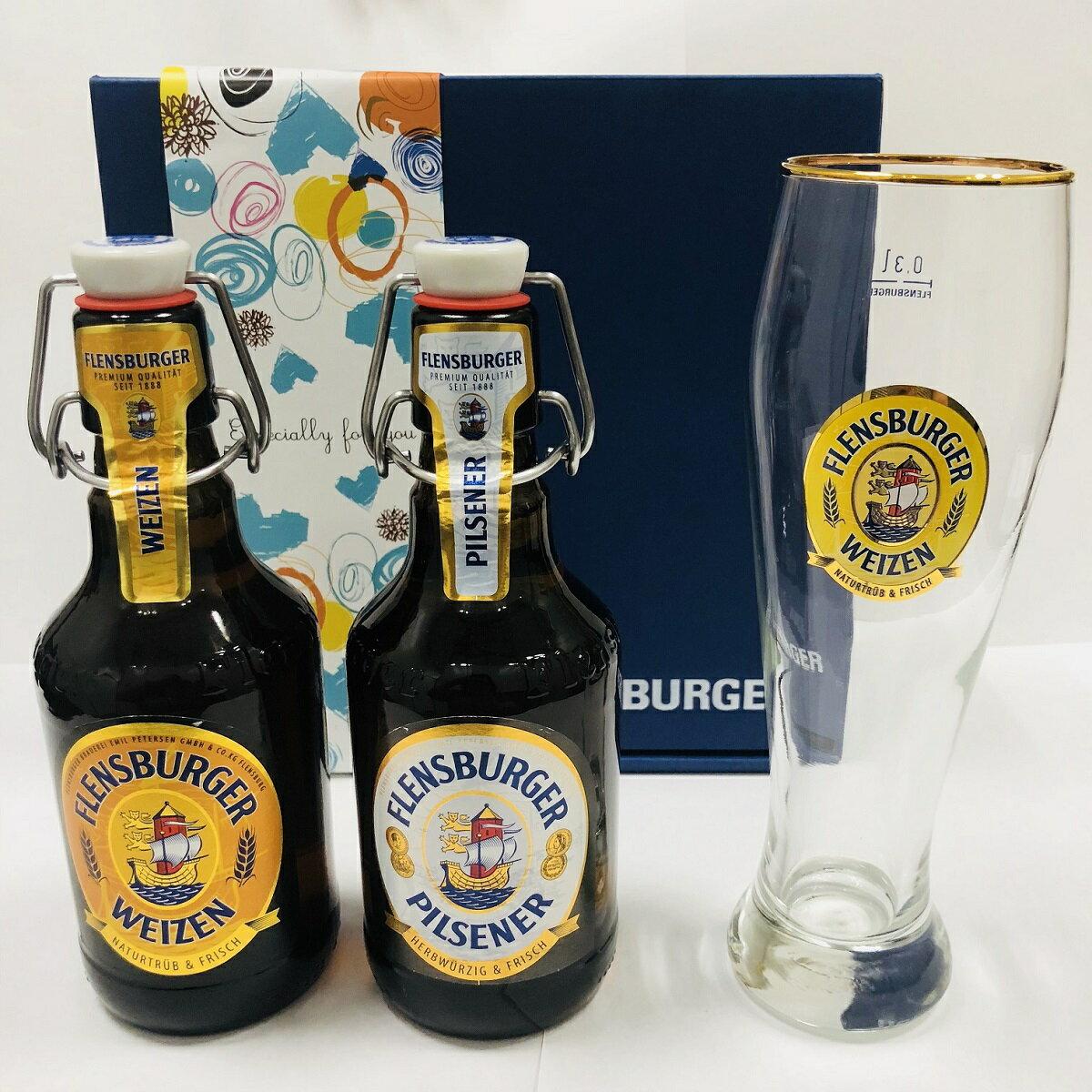 敬老の日【ギフトセット】フレンスブルガー330ml×2本&グラスセット送料無料 輸入ビール ドイツビール 敬老 プレゼント