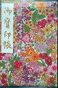 (全26柄)英国リバティ社の生地を使った御朱印帳 膨らし表紙 リバティー生地 かわいい 花柄 Lサイズ18x12センチ…