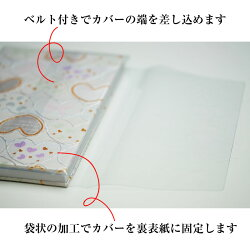 京都伏見の御朱印帳ビニールカバー3枚セット透明ベルト付きMサイズ
