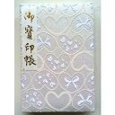 京都伏見の御朱印帳 膨らし表紙 正絹特上金襴 かわいい ハート柄 Lサイズ18x12センチ 48ページ ビニールカバー付き 鳥の子紙