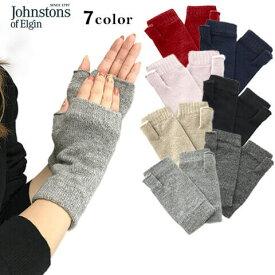 【2019-20秋冬新作】 ジョンストンズ/Johnstons ユニセックス カシミア100% リストウォーマー HAD03215 7COLOR (SILVER/DARK GRANITE/BLACK/NATURAL/BLUSH/NAVY/CLASSIC RED) 手袋/グローブ/カシミヤ/男女兼用/メンズ/レディース/指なし/HAD3215/WA000016/WA16/WA000057