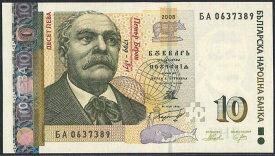 ブルガリア 10 leva Dr. Peter Beron 1999-2008年