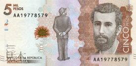 コロンビア 5,000 pesos 詩人ホセ・アスンシオン・シルバ 2015年