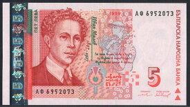 ブルガリア 5 leva 画家イヴァンミレフ 1999年