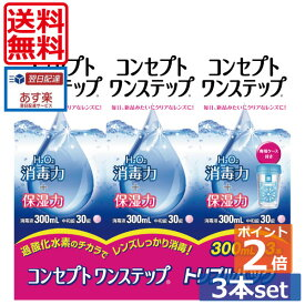 コンセプトワンステップ300ml×3、ケース付 (送料無料)(ポイント2倍)ソフトコンタクトレンズ用洗浄液 あす楽