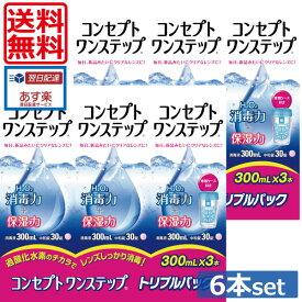 【送料無料】コンセプトワンステップ 300ml×6、専用ケース2個 (セット)ソフトコンタクトレンズ用洗浄液 あす楽