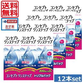 【送料無料】コンセプトワンステップ 300ml×12、ケース付 ソフトコンタクトレンズ用洗浄液 あす楽