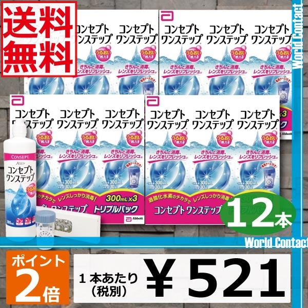 コンセプトワンステップ 300ml×12、ケース付 ポイント2倍【送料無料】【tohoku_point】(後払い可)