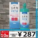 【ポイント10倍】コンセプト すすぎ液 360ml × 1本 【ワンステップ・クリアケア】【AMO】(後払いOK)