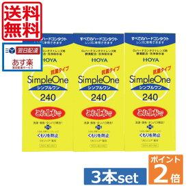 HOYA シンプルワン 240ml×3本(ポイント2倍)(送料無料)(あす楽)