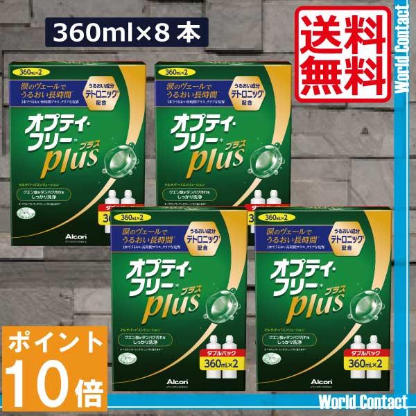 ポイント10倍【送料無料】オプティフリープラス360ml×8(ケース付) (後払い可)
