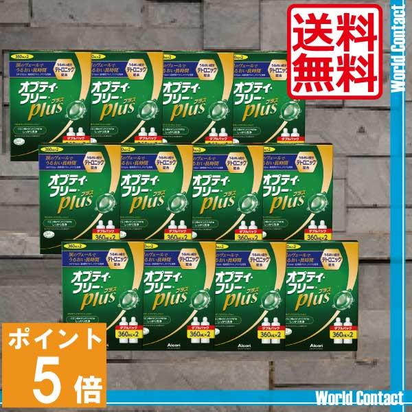 ポイント5倍【送料無料】オプティフリープラス360ml×24本(ケース付) (後払い可)