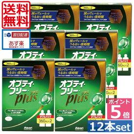 ポイント5倍【送料無料】オプティフリープラス360ml×12(ケース付)(あす楽)