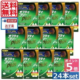 ポイント5倍【送料無料】オプティフリープラス360ml×24本(ケース付) (あす楽)
