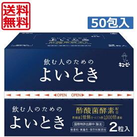 送料無料 キューピー飲む人のための よいとき(2粒入×50包) ×1個【お得な50袋セット】あすらく対応