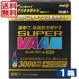 送料無料!明治 VAAM スーパーヴァーム顆粒(4g×10本) パイナップル風味×1箱