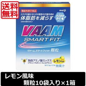 送料無料 明治 VAAM ヴァームスマートフィット顆粒 レモン風味 1箱10袋入り ×1箱 機能性表示食品