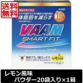 送料無料 明治 VAAM ヴァームスマートフィットパウダー レモン風味 1箱20袋入り ×1箱 機能性表示食品