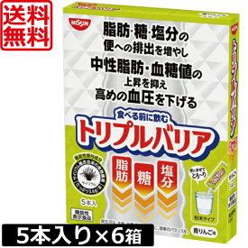 送料無料 日清食品 トリプルバリア 青りんご味5本入り ×6箱 機能性表示食品 サイリウム 中性脂肪 血糖値 血圧