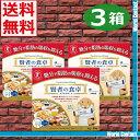送料無料! 大塚製薬 賢者の食卓 ダブルサポート 6g(30包入)×3箱(mail)