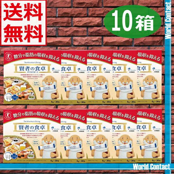 送料無料! 大塚製薬 賢者の食卓 ダブルサポート 6g(30包入)×10箱