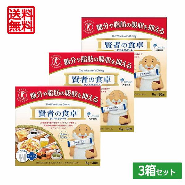 【新春SALE】【送料無料】 大塚製薬 賢者の食卓 ダブルサポート 6g(30包入)×3箱(mail)
