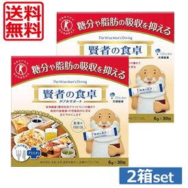 送料無料! 大塚製薬 賢者の食卓 ダブルサポート 6g(30包入)×2箱(mail)